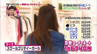 3color-fashion-20140516-080.jpg
