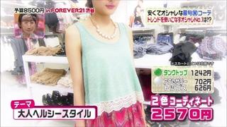 3color-fashion-20140530-085.jpg