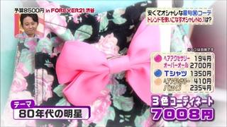 3color-fashion-20140530-090.jpg
