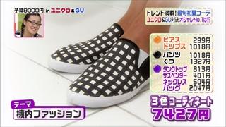 3color-fashion-20140606-077.jpg
