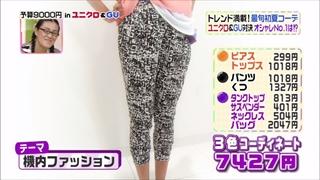 3color-fashion-20140606-078.jpg