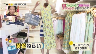 3color-fashion-20140808-033.jpg