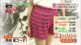 3color-fashion-20140808-067.jpg
