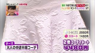 3color-fashion-20140905-069.jpg