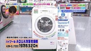 aqua-sentakuki-001.jpg