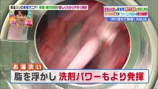 aqua-sentakuki-006.jpg