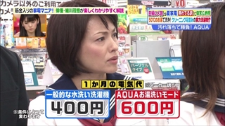 aqua-sentakuki-011.jpg