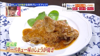 秋元さくら、プチ手間レシピ、(バーベキュー味のしょうが焼き)