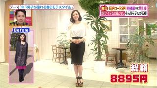 熊谷真美、ファッションコーディネートのテーマ「年下男性にも刺激的?大胆な春のエレガントスタイル」