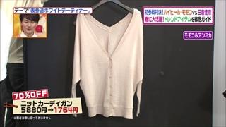 battle-fashion-20140311-002.jpg