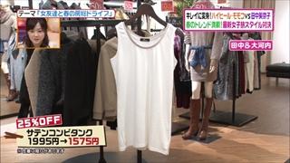 battle-fashion-20140318-005.jpg