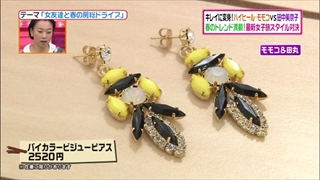 battle-fashion-20140318-007.jpg
