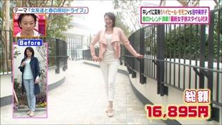 battle-fashion-20140318-015.jpg