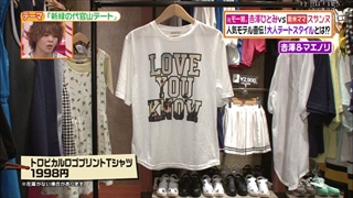 battle-fashion-20140520-001.jpg