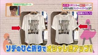battle-fashion-20140520-002.jpg