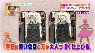 battle-fashion-20140520-005.jpg