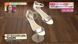 battle-fashion-20140520-011.jpg