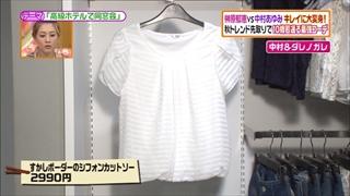 battle-fashion-20140902-004.jpg