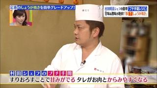 村田明彦シェフのプチ手間「玉ねぎをすりおろす事で甘みがあるタレがお肉と辛みやすくなる」