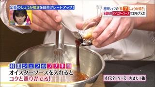 村田明彦シェフのプチ手間「オイスターソースを入れるとコクと照りが出る」