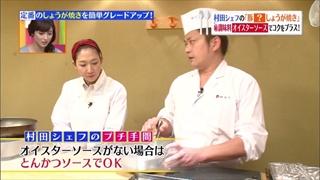 村田明彦シェフのプチ手間「オイスターソースが無い場合は、とんかつソースでOK」