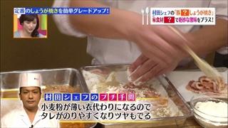 村田明彦シェフのプチ手間「小麦粉が薄い衣代わりになるので、タレがのいやすく艶も出る」
