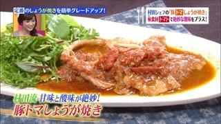 村田明彦シェフ、プチ手間レシピ(豚トマしょうが焼き)