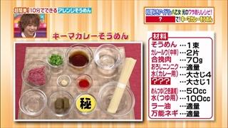 curry-somen-001.jpg