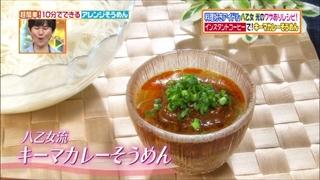 curry-somen-003.jpg