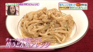 ヒルナンデス、有坂翔太のうどんアレンジレシピ(チャーハン焼きうどん)