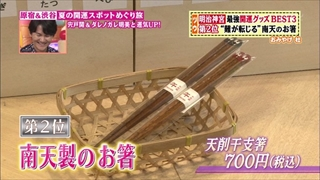 天削干支箸