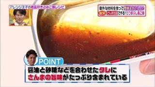 hitumabushi-gohan-002.jpg