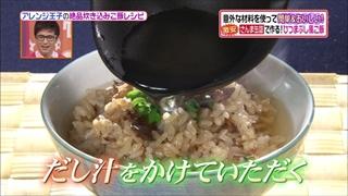 hitumabushi-gohan-004.jpg