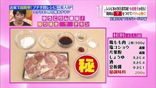 jam-chicken-001.jpg