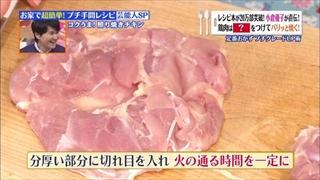 jam-chicken-002.jpg