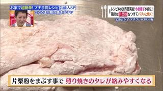 jam-chicken-003.jpg