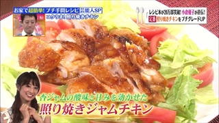 jam-chicken-004.jpg