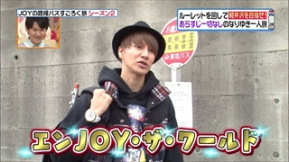 joy-bus-033.jpg