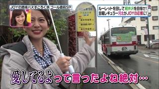 joy-bus-035.jpg