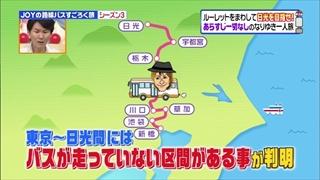 joy-bus-041.jpg