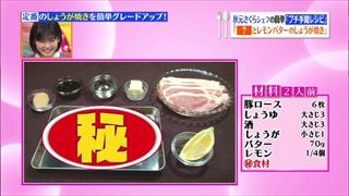秋元さくら、プチ手間レシピ(きのことレモンバターソースのしょうが焼き)の材料