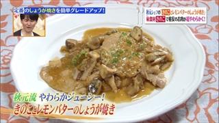 秋元さくら、プチ手間レシピ(きのことレモンバターソースのしょうが焼き)
