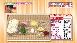 ヒルナンデス、有坂翔太のうどんアレンジレシピ(コンポタピザうどん)の材料