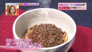 kurogoma-tantan-udon-004.jpg