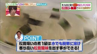 matsutake-hiajiru-002.jpg