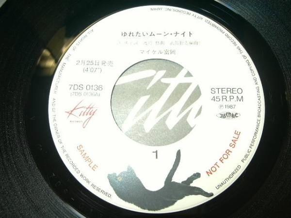 「ゆれたいムーン・ライト」のレコード