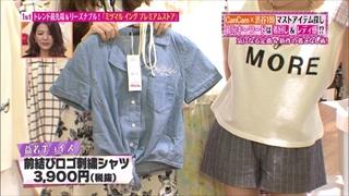 must-item-20140807-011.jpg