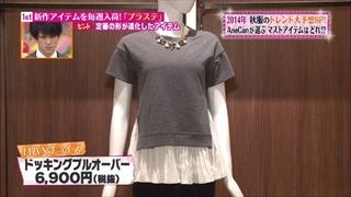 must-item-20140911-004.jpg