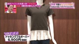 must-item-20140911-005.jpg
