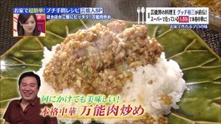 niku-itame-003.jpg
